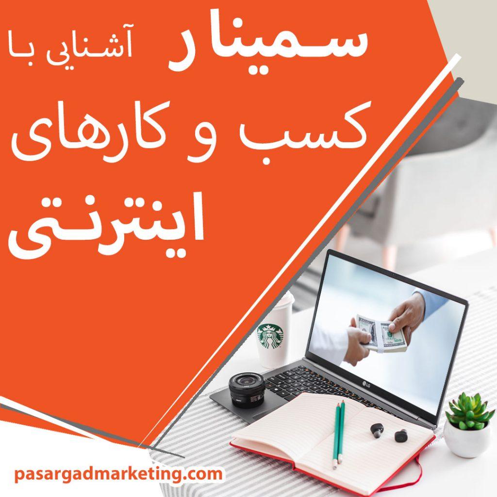 عنوان سمینار رایگان آشنایی با کسب و کارهای اینترنتی