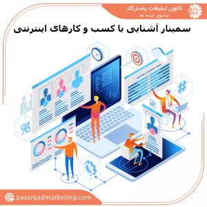 سمینار آشنایی با کسب و کارهای اینترنتی