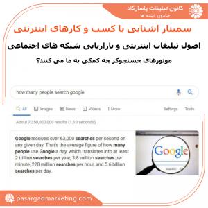 سمینار آشنایی با کسب و کارهای اینترنتی - 16
