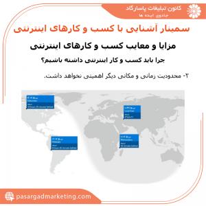 سمینار آشنایی با کسب و کارهای اینترنتی - 3
