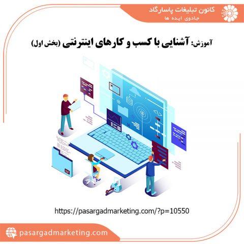 آشنایی با کسب و کارهای اینترنتی (بخش اول)