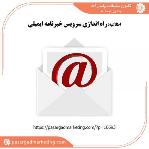 راه اندازی سرویس خبرنامه ایمیلی
