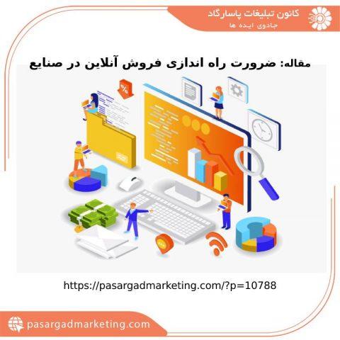 تأثیر فروش آنلاین در توسعه صنایع