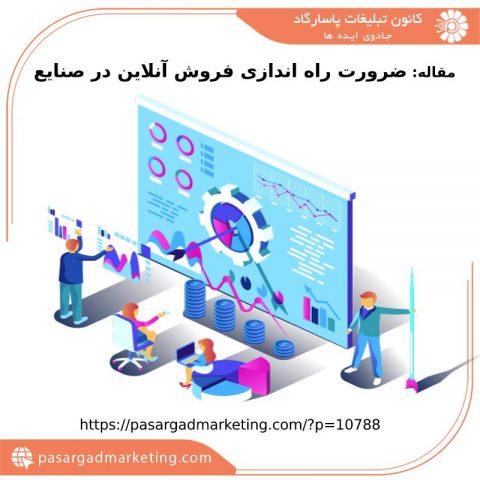 ضرورت راه اندازی فروش آنلاین در صنایع