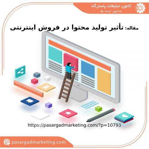 تأثیر تولید محتوا در فروش اینترنتی