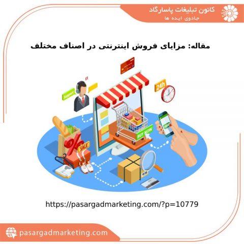 مزایای فروش اینترنتی در اصناف مختلف