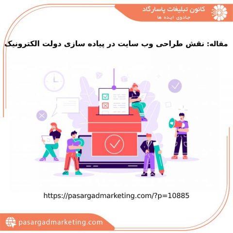نقش طراحی وب سایت در پیاده سازی دولت الکترونیک