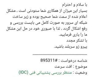 پیگیری اختلالات سرور هاستینگ ایران
