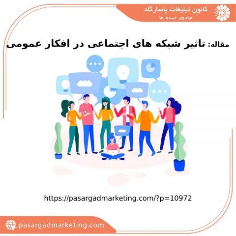 تاثیر شبکه های اجتماعی بز افکار عمومی