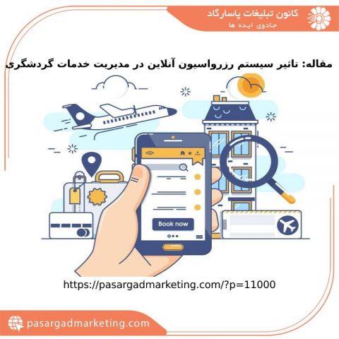 تاثیر سیستم رزرواسیون آنلاین در مدیریت خدمات گردشگری