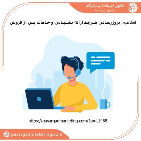 بروزرسانی شرایط ارائه پشتیبانی و خدمات پس از فروش