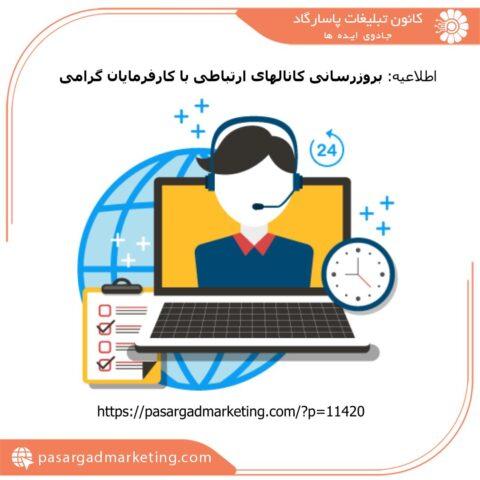 بروزرسانی کانالهای ارتباطی با کارفرمایان گرامی