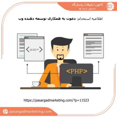 دعوت به همکاری توسعه دهنده وب