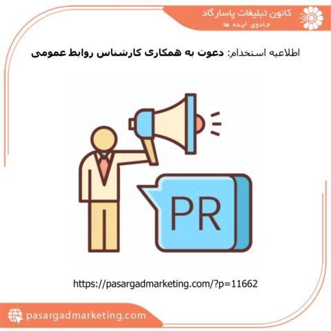 دعوت به همکاری کارشناس روابط عمومی
