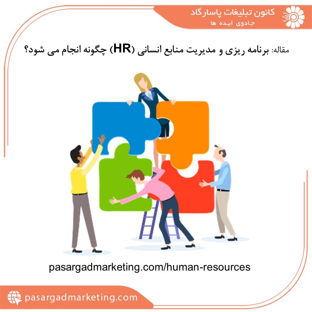 برنامه ریزی و مدیریت منابع انسانی (HR) چگونه انجام می شود؟