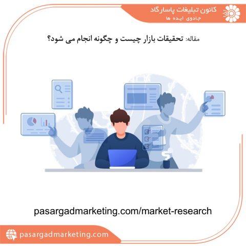 تحقیقات بازار چیست و چگونه انجام می شود؟