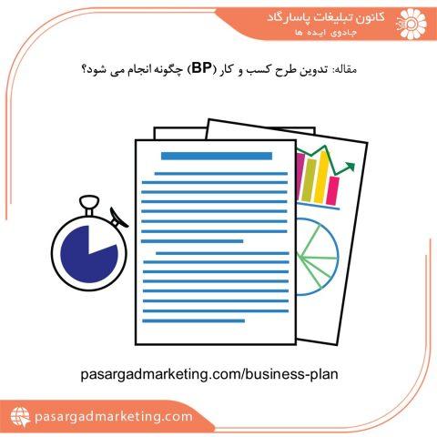 تدوین طرح کسب و کار (BP) چگونه انجام می شود؟