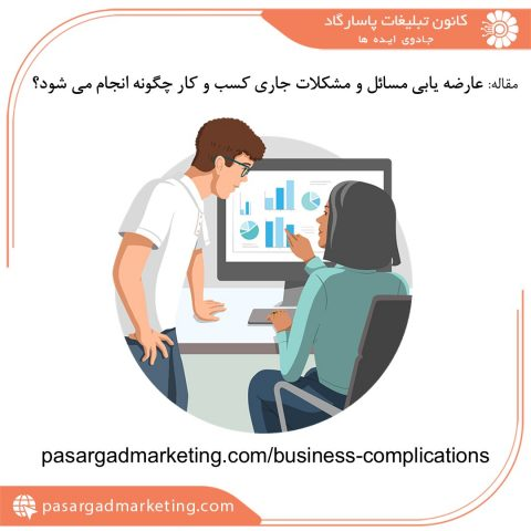 عارضه یابی مسائل و مشکلات جاری کسب و کار چگونه انجام می شود؟