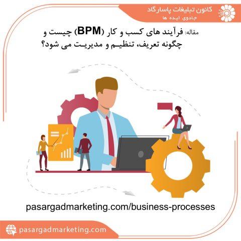 فرآیند های کسب و کار (BPM) چیست و چگونه تعریف، تنظیم و مدیریت می شود؟